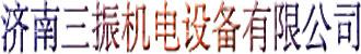 济南三振机电设备有限公司