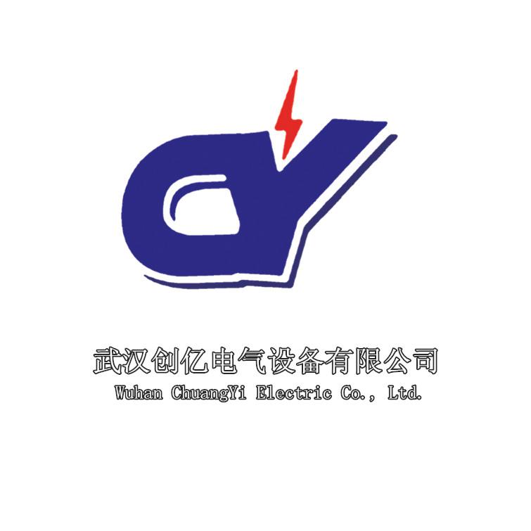 武汉创亿电气设备有限公司