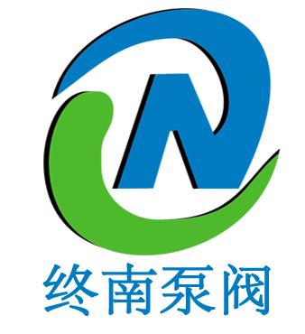 上海终南泵阀制造有限公司