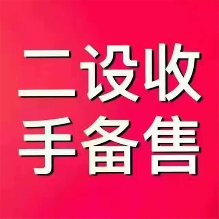 梁山县速达二手设备购销有限公司