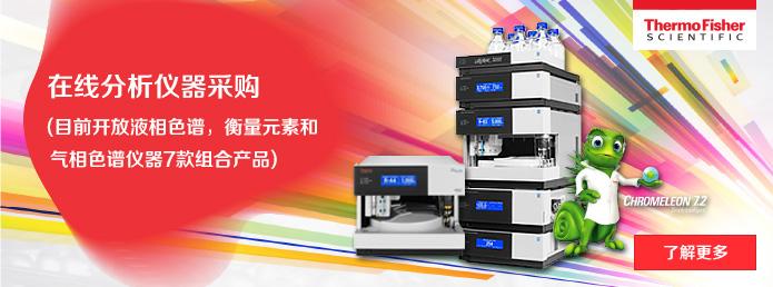 赛默飞全新推出4款液相色谱组合产品,正反相兼容体系让您的实验方法不受限,满足您实验所需。点击即刻下载报价。
