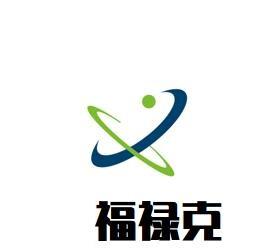 扬州福禄克电气有限公司