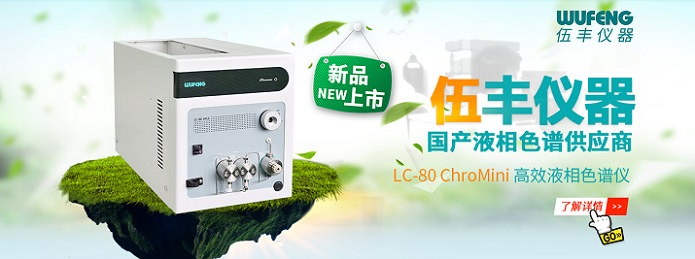 LC-80 ChroMini液相色谱