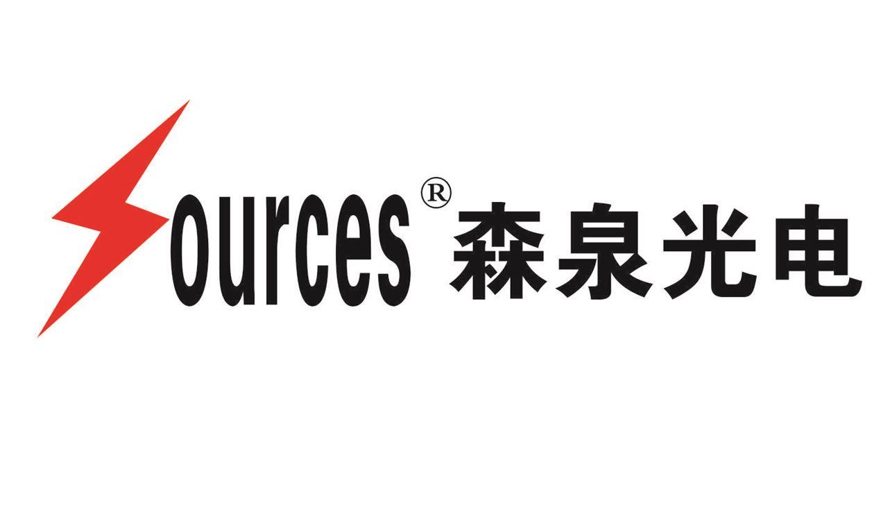 青岛森泉光电有限公司