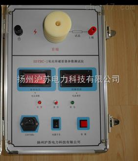 HSYBC-I氧化锌避雷器参数测试仪