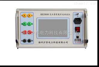 HS2808智能有载开关测试仪