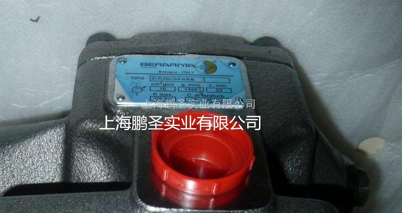 意大利BERARMA油泵南京办事处一级代理