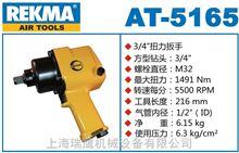 AT-5165 氣動扳手銳克馬 氣動扳手AT-5165