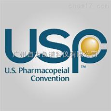 USP美国药典(3)