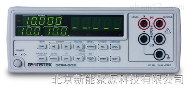 聚源GOM-802可編程直流微歐姆計
