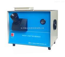 HD6540石油产品色度测定仪