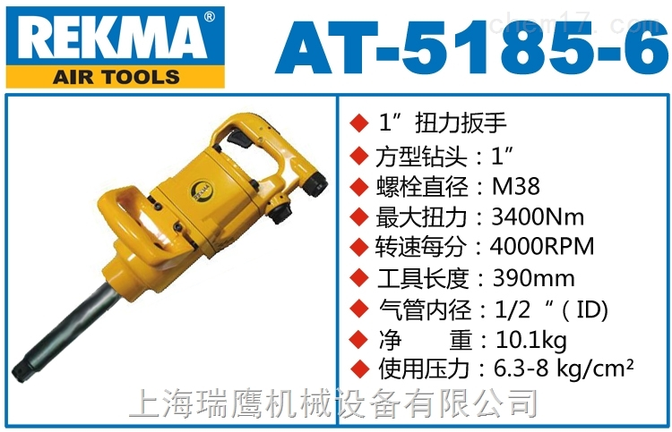 REKMA锐克马AT-5185-6
