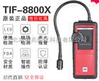 8800X美国TIF 可燃气体检漏仪