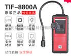 8800A美国TIF SF6卤素气体检漏仪