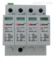 ARU2-40/385/3P安科瑞 電氣線路II級浪涌保護器