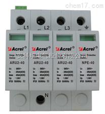 安科瑞ARU2-10/385/3P II級浪涌保護器