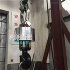 上海百鹰5吨无线传输打印电子吊秤厂家直销