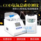 印染污水COD快速检测分析仪