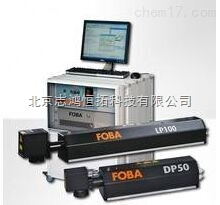 进口FOBA 激光打标系统