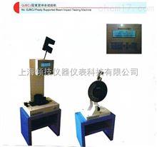 QJJB陶瓷材料冲击试验机