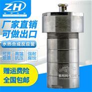 高压不锈钢反应釜水热釜