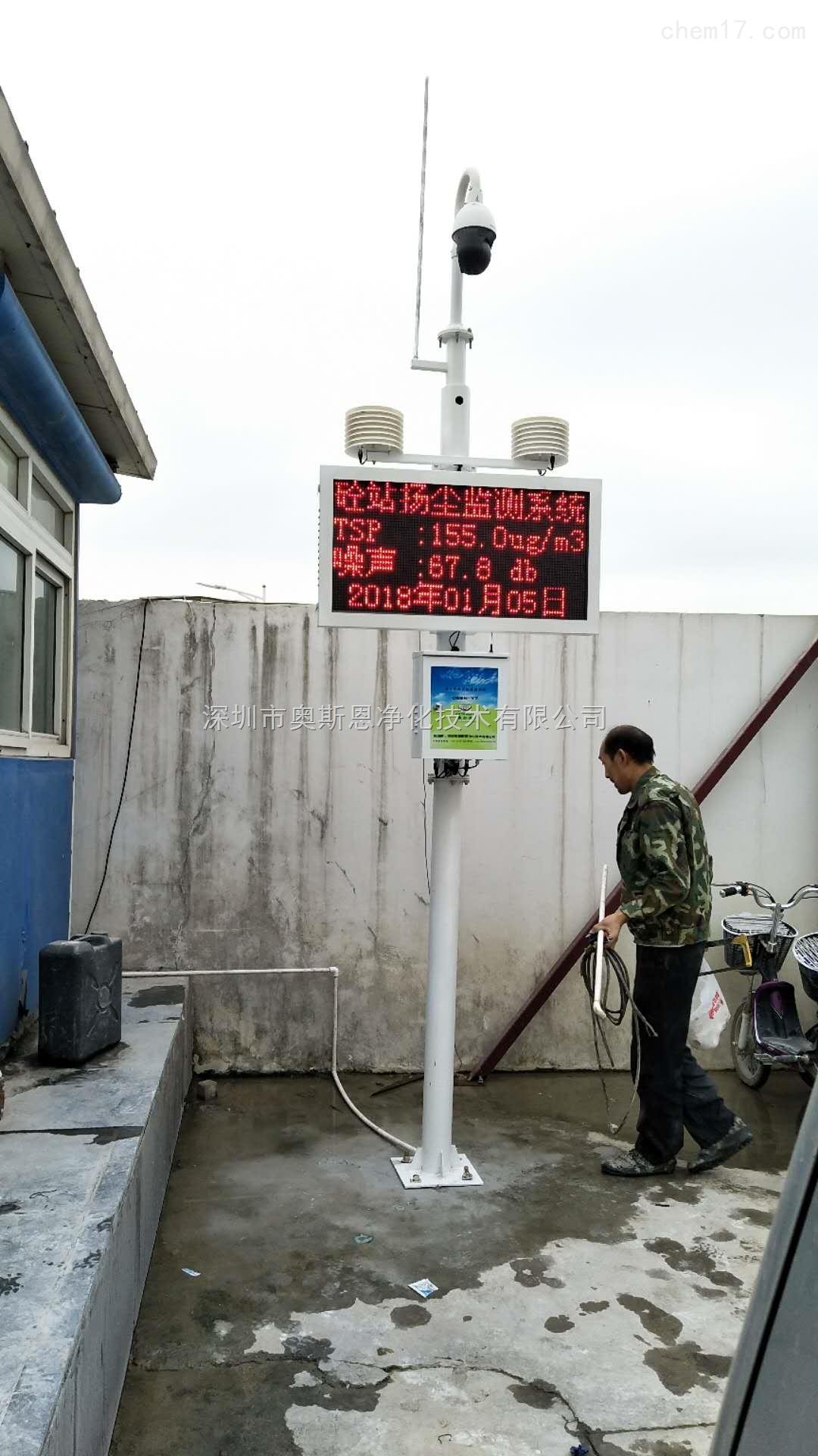 光散射法揚塵TSP在線監控系統深圳工地專用
