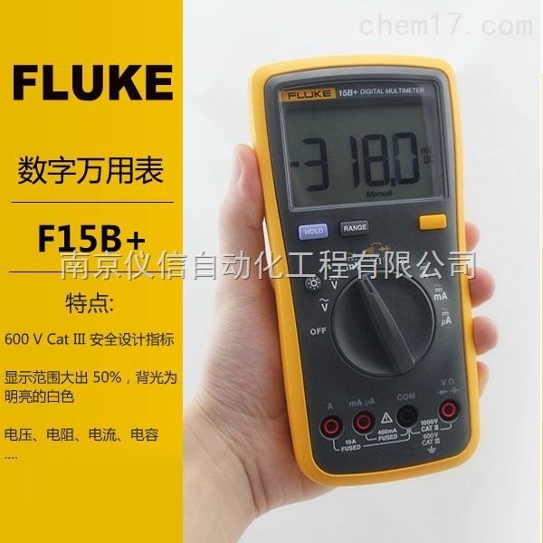 fluke 15b  数字万用表