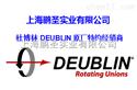 美国DEUBLIN公司中国办事处