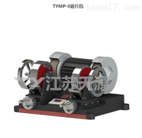 TYMP-II双头磨片机