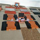 长沙收费站汽车检测过磅30吨便携式称重仪