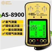 AS8900四合一气体检测仪可燃气O2 H2S CO