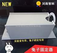 兔子固定箱  熱源實驗用具
