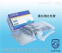 LH3003氰化物检测比色管