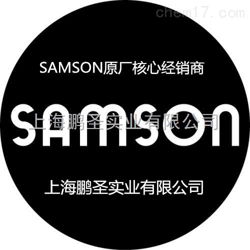 萨姆森SAMSON中国办事处一级代理