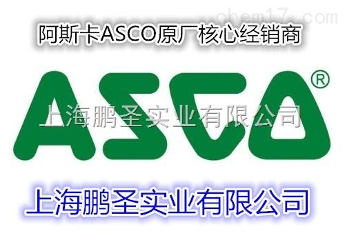 阿斯卡ASCO中国办事处一级代理