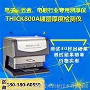 電鍍膜厚測試儀