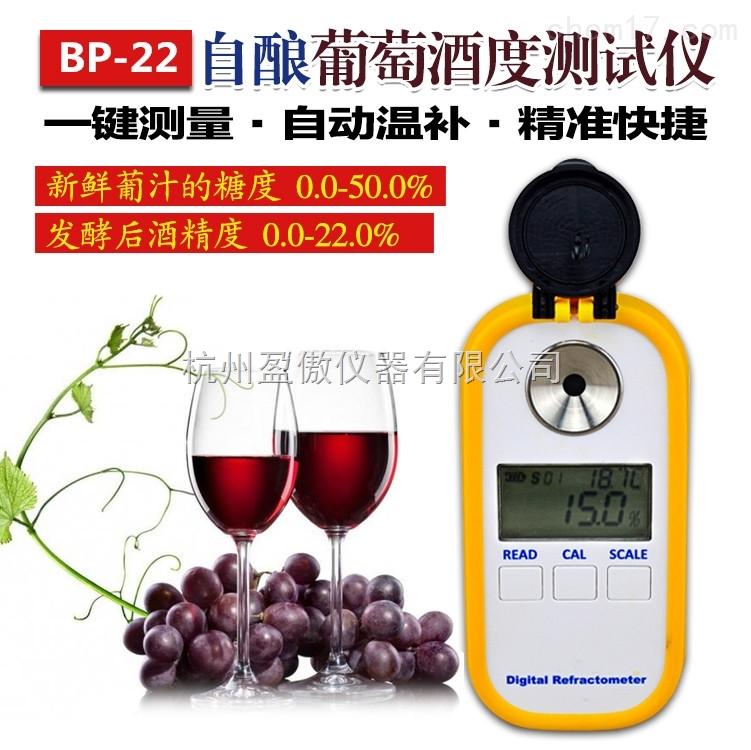 数显葡萄酒浓度计