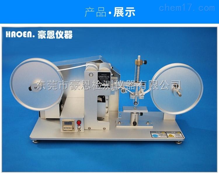 紙帶耐摩擦測試儀