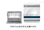 7500实时荧光定量PCR仪