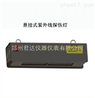 S3050-15K悬挂式紫外线探伤灯