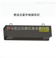 S3050-15KS3050-15K懸掛式紫外線探傷燈