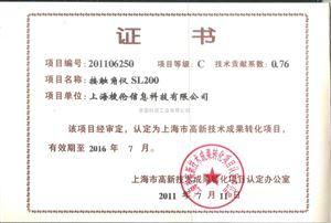 高新成果转化证书