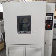 高溫試驗箱HX-280FF
