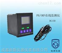 DG150在線PH/ORP檢測儀
