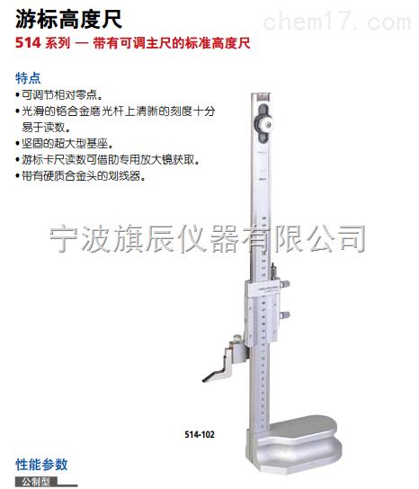 三丰514系列标准高度尺