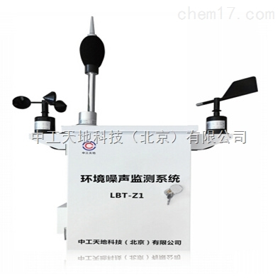 LBT-Z1噪声自动监测系统