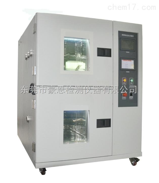 兩層式高低溫試驗箱