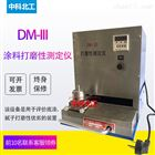 DM-III涂料打磨性测定仪厂家直销
