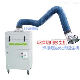 上海工廠用焊接煙塵淨化吸塵機