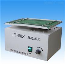 TY-80B/TY-80S脱色摇床